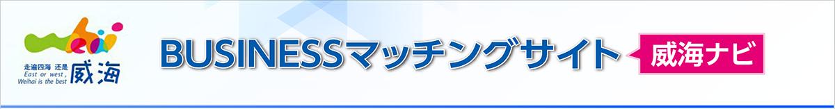 BUSINESSマッチングサイト 威海ナビ